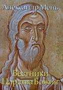 Вестники Царства Божия. Книга 5. Серия в поисках пути, истины и жизни