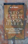Что на самом деле сказал апостол Павел. Был ли Павел из Тарса основателем христианства?(переиздание)
