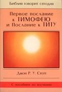Первое послание к Тимофею и послание к Титу. Серия