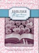 Библия свадебная большая УБО, белая, кожанная, в подарочной коробке