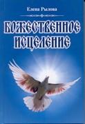 Божественное исцеление. Свидетельства