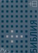 Библия на рус. яз., формат флипбук, синяя
