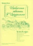 """Пасха """"Необычные события в Иерусалиме"""" (Праздничные уроки)"""