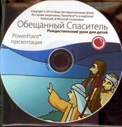 """Рождество """"Обещанный Спаситель"""" диск (Праздничные уроки)"""