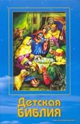 Детская Библия (Библейская Лига)