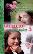 Молодо-зелено - книга 5