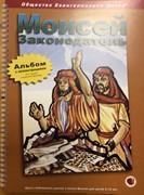 Моисей – законодатель. Альбом (Библейские уроки. Ветхий завет)