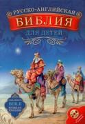 Библия для детей русско-английская с аудиокнигой на к/д