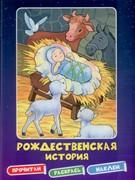 Рождественская история. Раскраска