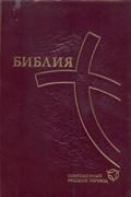 Библия 067ZTI современный русский перевод, бордовый кож. пер. (Кожаный с замком)