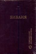 Библия 067Z современный русский перевод, темно-коричн. кож. пер. (Кожаный с замком)