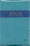 Библия 065Z современный русский перевод, голубой пер., исск.кожа