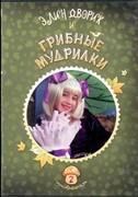DVD Элин Дворик и Грибные мудрилки 2ч. (6 мультфильмов)