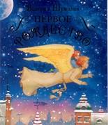 Первое Рождество. Шумилин Валерий