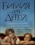 Библия для детей. Терирем