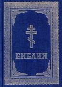 Библия с золотым обрезом (синий)