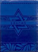 Библия (Звезда Давида, синий с синей фольгой, термовинил, молн., инд., зол.обр. V16-072-26z)