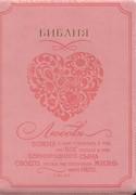 Библия (Сердце, розов. с зол., термовинил, молн., инд., зол.обр. V16-072-20z)