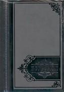 Библия (Торжество, серый с серебр., термовинил, молн., инд., серебр.обр. V16-072-15z)