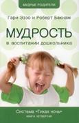 Мудрость в воспитании дошкольников. Система «Тихая ночь» Книга четвертая  Серия