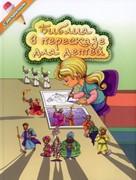 Библия в пересказе для детей с раскрасками