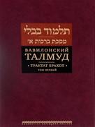 Вавилонский Талмуд. Трактат Брахот. Т. 1 (Твердый)