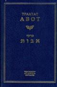 Трактат Авот (Твердый)