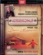 DVD Непоколебимый (фильм-свидетельство, молодые годы Джоша Макдауэлла, изд.