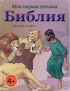 Даниил и львы. Моя первая детская Библия