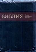 Библия УБО 045ZTI (черная, коричневая горизонтальная полоса)