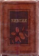 Библия УБО 075ZTI (коричневая, оливковая ветвь) (Искусственная кожа с замком)