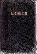 Библия УБО 055ZTI (коричневая, узоры) (Искусственная кожа с замком)