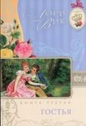 Гостья. Английский сад.  Книга 3