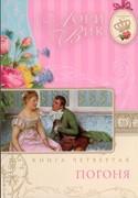 Погоня. Английский сад. Книга 4