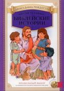 Поучительные библейские истории с аудиокнигой на к/д (Правильный выбор)
