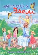 Нарисую я Эдем (красочные картинки, чудесные стихи для детей)