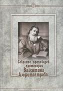 Собрание проповедей протоиерея Валентина Амфитеатрова