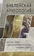 Библейская археология: В.З. Свитки Мертвого моря. Н.З. (Мягкий)