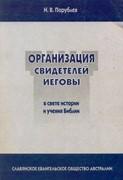 Организация свидетелей Иеговы в свете истории и учения Библии
