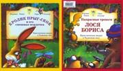 Кролик Прыг-Скок и его смешная мордочка/Напрасный тревоги лося Бориса