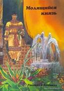 Молящийся князь. Рассказ о Данииле