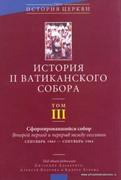 История 2 Ватиканского собора. Том 3