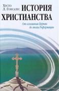 История христианства. От основания Церкви до эпохи Реформации. Том-1
