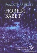 Новый Завет сов. русский перевод. Водостойкий. Сиреневый