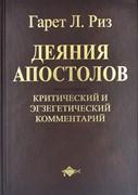 Деяния Апостолов. Критический и экзегетический комментарий