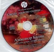 CD Светит ласково солнце