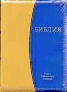Библия УБО 055ZTI (желто-синяя) (арт. 11543_5)