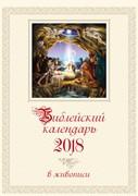 Календарь Библейский истории в живописи