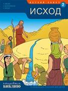 Открываем Библию. Книга 2. Исход (развивающее пособие для детей) (Мягкий)