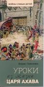 Войны слабых детей: Уроки из жизни царя Ахава. Раскрытие принципов духовных сражений.